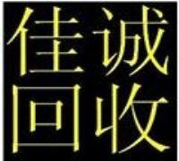 深圳烙铁头回收