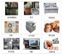 北京廊坊固安废铁回收回收废旧物资,库存积压物资,部队库房物资回收