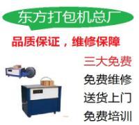 供应顺德容桂大福基打包机批发,包修机,送货上