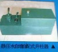 泰安正阳牌ZY20乳化液升柱器(静压水自增自配式)(图)