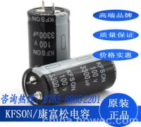 康富松电容KN3300UF/100V高端品牌型号齐全(图)