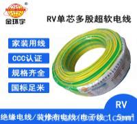 厂家批发金环宇电线电缆RV1.5平方多股软铜芯线电子排线电源排线(图)