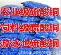 广西工业级铜价格供应饲料级铜(图)