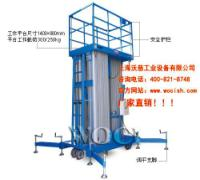 铝合金三桅柱高空作业平台(图)