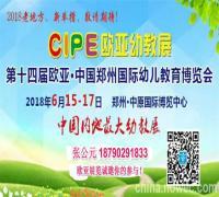 2018年第14届郑州欧亚幼儿教育展会(图)