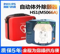 飞利浦除颤仪HS1(M5066A)除颤器救心宝AED自动体外除颤仪小儿(图)