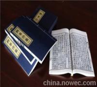 地方志宣纸印刷加工_佛经古籍印刷厂_江苏省常州市清砚广告有限公司