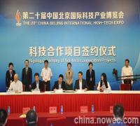 2018北京科博会,正式启动(图)