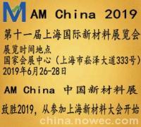 2019第十一届上海国际新材料展览会(图)