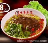 加盟推荐-河南米线加盟费用-商丘中福华餐饮服务有限公司