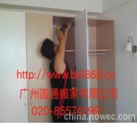 广州搬家公司、专业拆装衣柜,家私组装打包(图)