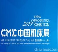 2019年中国国际机床展cme(图)