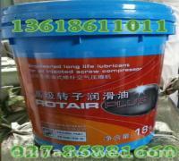 ROTAIRPLUS高级转子润滑油1630145018(图)